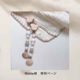 Riiiiiiie様 専用ページ(外出用品)