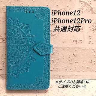 エンボス曼陀羅 ブルーターコイズ iPhone12/iPhone12Pro◇W3