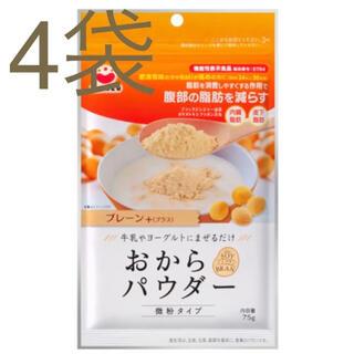 おからパウダー 微粉 脂肪を減らす 機能性表示食品 4袋セット(豆腐/豆製品)