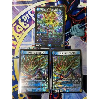 デュエルマスターズ(デュエルマスターズ)のマニフェスト(マルコ・Star)×1 カリスマ・マニフェスト×2(シングルカード)