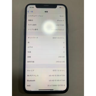 Apple - iPhoneX Space Gray 256GB SIMフリーバッテリー100%