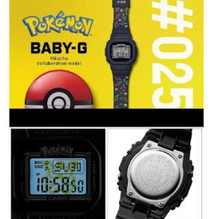 ベビージー(Baby-G)の【完売大人気商品】ポケモン ピカチュウ BABY-G 誕生25周年(腕時計(デジタル))