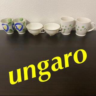 エマニュエルウンガロ(emanuel ungaro)のungaro 二個 ブランド不明 4個 アンティーク コーヒーカップ 湯呑み(食器)