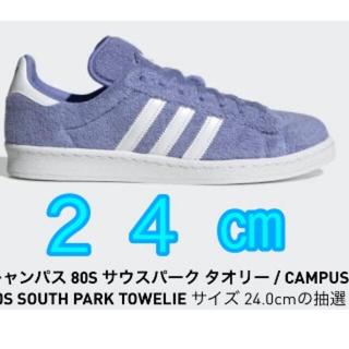 アディダス(adidas)の24㎝ サウスパーク アディダス キャンパス80 タオリー adidas(スニーカー)