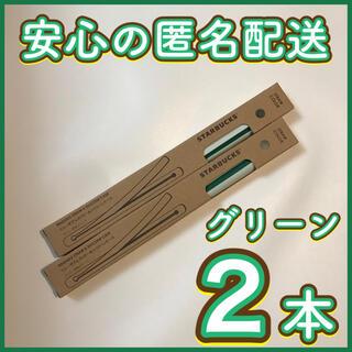 Starbucks Coffee - 【新品】スターバックス リユーザブルストロー&シリコーンケース グリーン 2本