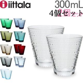 イッタラ(iittala)の【新品未使用】イッタラ カステヘルミ ペアグラス 4個セット 300mL(食器)