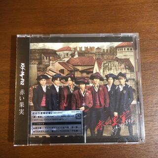 キスマイフットツー(Kis-My-Ft2)の赤い果実(初回生産限定盤B)(ポップス/ロック(邦楽))