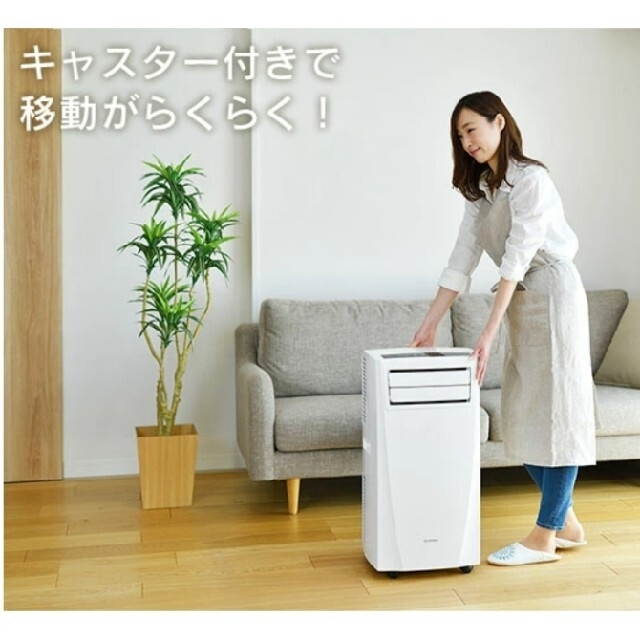 アイリスオーヤマ(アイリスオーヤマ)のポータブル 移動式 エアコン 小型 冷房 アイリスオーヤマ IPC-221N スマホ/家電/カメラの冷暖房/空調(エアコン)の商品写真