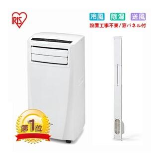 アイリスオーヤマ - ポータブル 移動式 エアコン 小型 冷房 アイリスオーヤマ IPC-221N