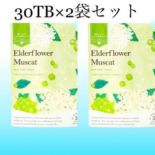 セイカツノキ(生活の木)のエルダーフラワーマスカット30TB×2袋セット 生活の木 おいしいハーブティー(茶)