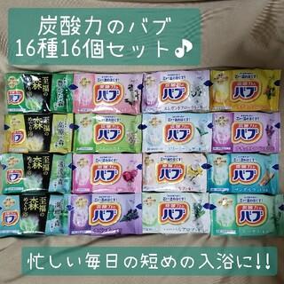 花王 - 16種16個セット♪ バブ 入浴剤 詰め合わせ