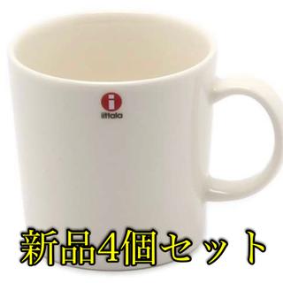 イッタラ(iittala)の【4個セット】イッタラ ティーマ マグカップ 300mL 新品未使用 正規品(グラス/カップ)
