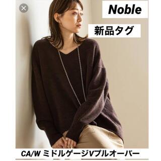 ノーブル(Noble)の◆新品タグ◆Noble  CA/W ミドルゲージVプルオーバー(ニット/セーター)