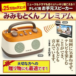 ユーキャン COCOCIM みみもとくんプレミアム 新品(スピーカー)