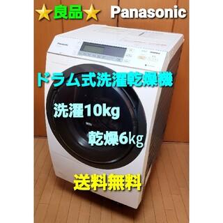 Panasonic - Panasonicドラム式洗濯乾燥機 洗濯10kg乾燥6kgNA-VX7500L