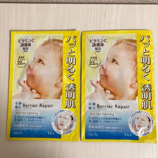 マンダム(Mandom)の【新品未使用】バリアリペア シートマスク 2枚セット ビタミンC(パック/フェイスマスク)