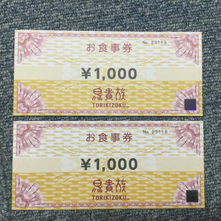 鳥貴族♦️株主優待券 2,000円分(1,000円×2枚)(レストラン/食事券)