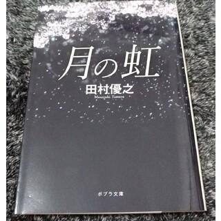 月の虹(文学/小説)