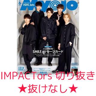 ジャニーズジュニア(ジャニーズJr.)のMyojo6月号 IMPACTors 切り抜き(アート/エンタメ/ホビー)