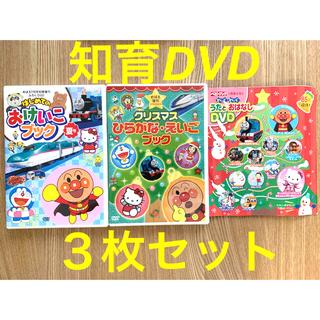 小学館 - めばえ ベビーブック 知育DVD 3枚セット