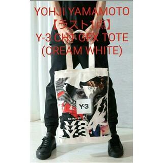 ヨウジヤマモト(Yohji Yamamoto)の新品タグ付き Y-3 ヨウジ 内田すずね トリプルコラボトートバッグ 限定品(トートバッグ)