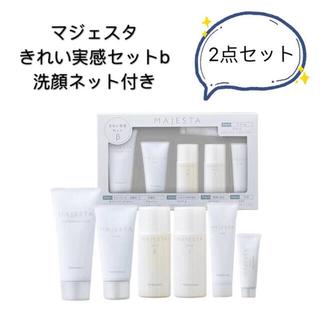 ナリス化粧品 - ナリス化粧品  マジェスタ きれい実感セットb【2点セット洗顔ネット付き】