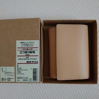 ムジルシリョウヒン(MUJI (無印良品))の【7月松までお値下げ】無印良品三つ折り財布(財布)
