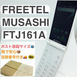 フリーテル(FREETEL)のFREETEL MUSASHI FTJ161A ホワイト SIMフリー 良品(スマートフォン本体)