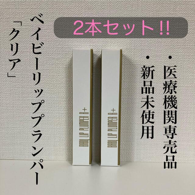 特価!!新品未使用 ベイビーリッププランパーR+ クリア2本セット コスメ/美容のベースメイク/化粧品(リップグロス)の商品写真