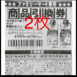 ファミリーマート引換券 カゴメ 野菜スムージー 2枚(2本分)(フード/ドリンク券)