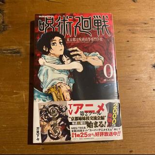 呪術廻戦 0巻 新品未開封(少年漫画)