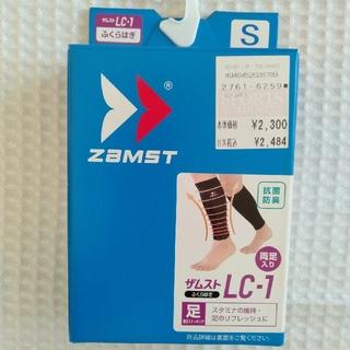 ザムスト(ZAMST)のザムスト❖ふくらはぎサポーター LC-1 Sサイズ両足(トレーニング用品)