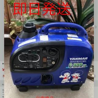 ヤンマー G900is インバータ発電機(即日発送)(その他)