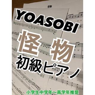 YOASOBI 怪物 楽譜 ヨアソビ スコア(ポピュラー)