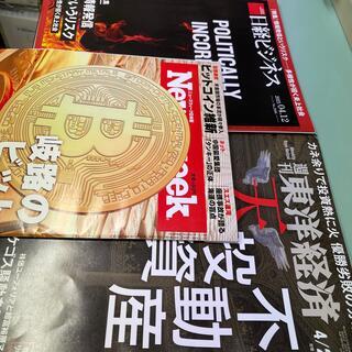 週刊東洋経済&日経ビジネス&Newsweek(ニュース/総合)
