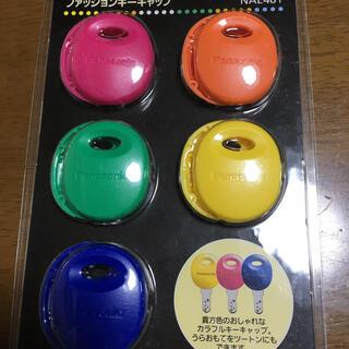 パナソニック(Panasonic)のキーキャップ(キーホルダー)