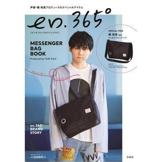 en.365° MESSENGER BAG新品未使用バッグのみ 本なし(メッセンジャーバッグ)