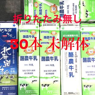 牛乳パック 未解体 30本【折りたたまず発送】幼稚園 学校 工作 大量 夏休み