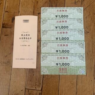 鳥貴族株主優待券 1000円×5枚  5000円(レストラン/食事券)