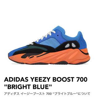 アディダス(adidas)のアディダス イージーブースト 700 ブライトブルー(スニーカー)