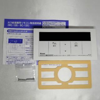 リンナイ(Rinnai)のリンナイ 給湯器 浴室リモコン「BC-135」新品未使用(その他)