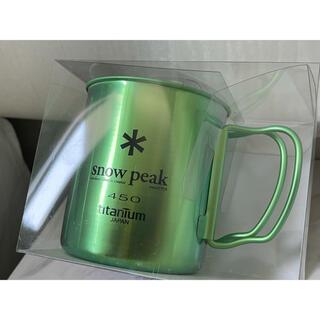 スノーピーク(Snow Peak)のSNOW PEAK チタンマグ日本未発売海外限定カラー・緑SGウォール450新品(食器)