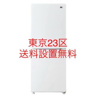 ハイアール(Haier)の 2017年製 ハイアール冷蔵庫 148L  掃除済み(冷蔵庫)