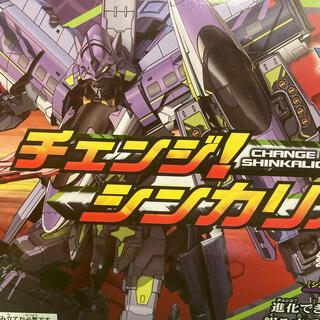 【未開封】チェンジ! シンカリオン 500 タイプ エヴァ A/Bセット(アニメ/ゲーム)