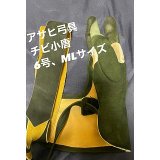 あすか様専用 弓道 カケ チビ小唐 アサヒ弓具 ML、6号サイズ 弽(武具)
