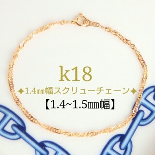 ゆぅちゃん様専用 k18アンクレット スクリューチェーン 18金 18k(アンクレット)