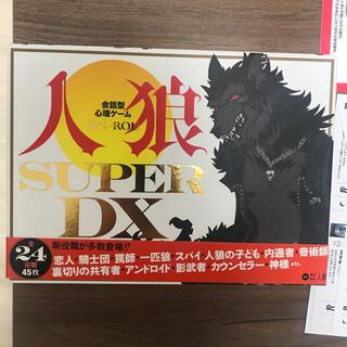 ゲントウシャ(幻冬舎)の人狼 スーパーデラックス カードゲーム(その他)