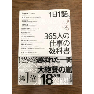 【新品】1日1話、読めば心が熱くなる365人の仕事の教科書(その他)