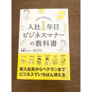 入社1年目ビジネスマナーの教科書(ビジネス/経済)
