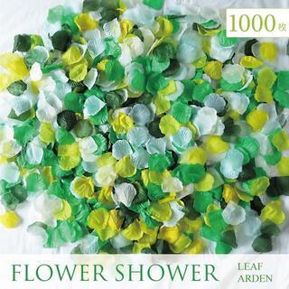 フラワーシャワー 造花 結婚式 リーフガーデン 1000枚 花びら ◎(その他ドレス)